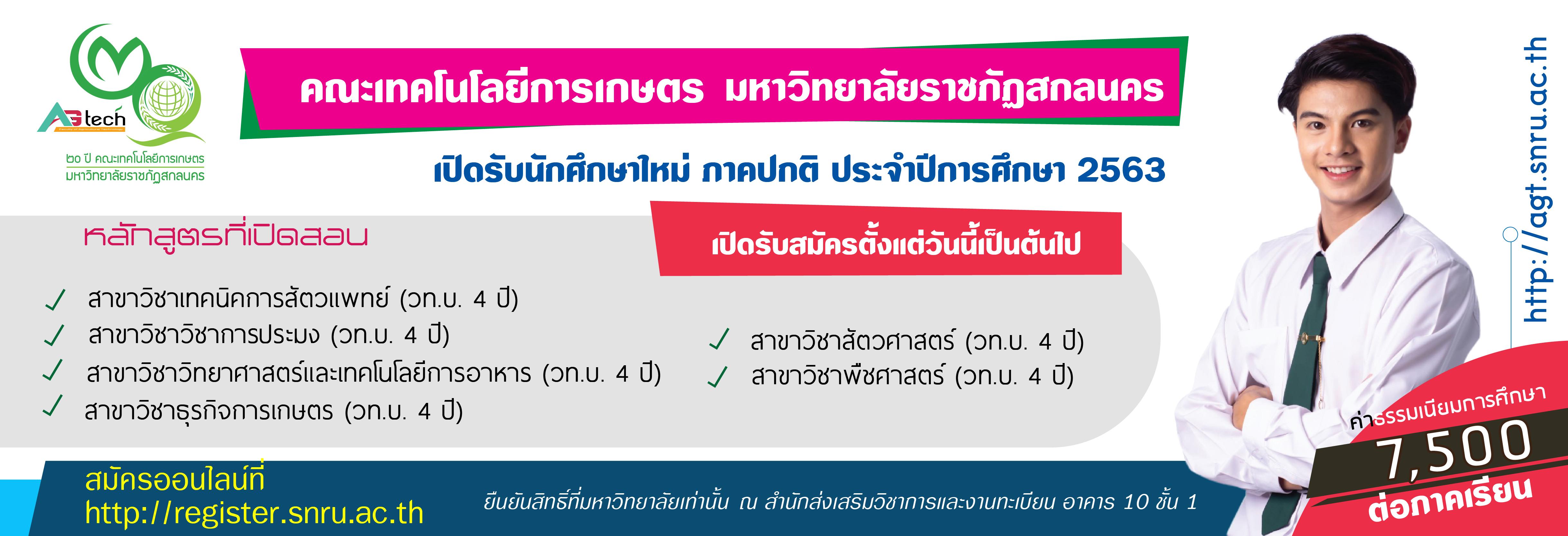 BN-รับสมัครนักศึกษา 2563